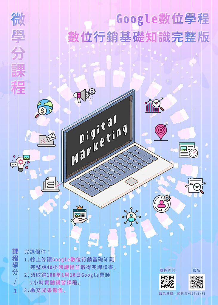 Google 數位學程:數位行銷基礎知識