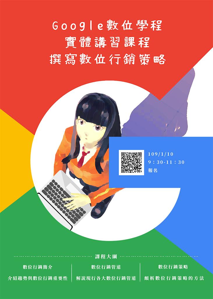 Google數位學程實體講習課程:撰寫數位行銷策略