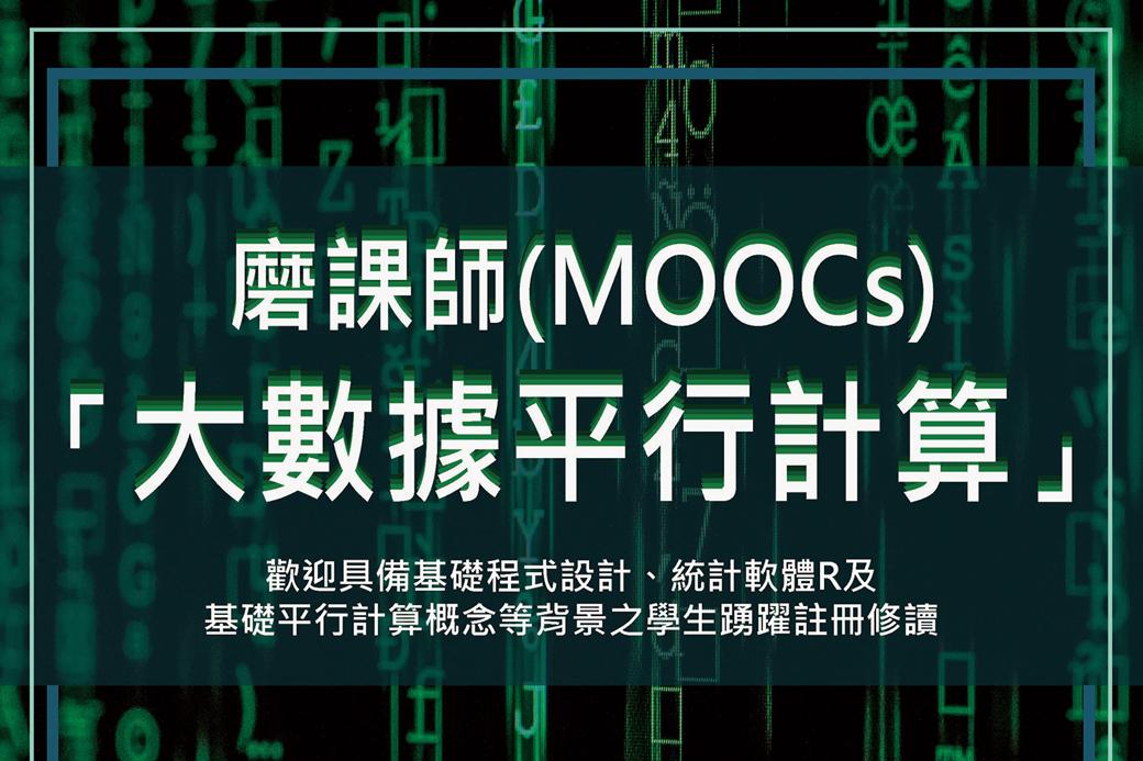 磨課師(MOOCs)-大數據平行計算