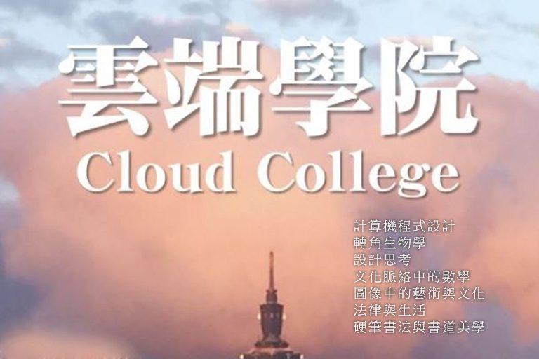 110年度全國大專校院雲端學院遠距通識課程開始報名囉!