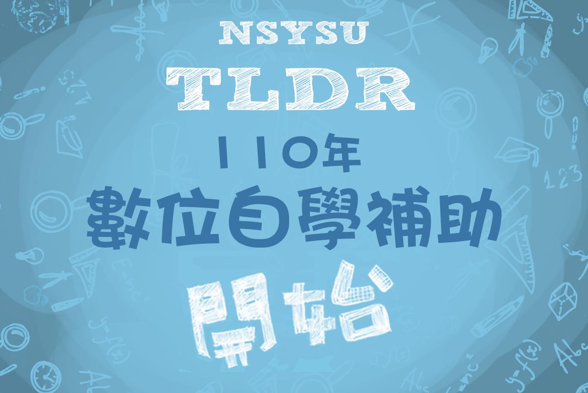 國立中山大學110年度數位自學課程補助申請計畫